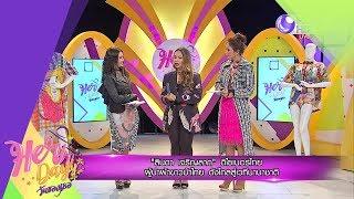 """""""ลินดา เจริญลาภ"""" ดีไซเนอร์ไทย ผู้นำผ้าขาวม้าไทย ดังไกลสู่เวทีนานาชาติ (22 ก.พ.62) Her Day วันของเธอ"""