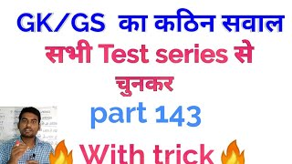 history GK trick/most important question of history in Hindi/history MCQ in Hindi