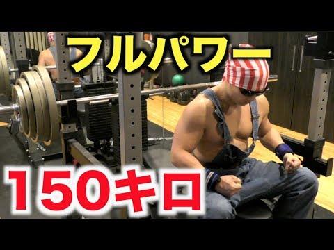 【筋トレ】限界突破!!体重60キロ台でベンチプレス150キロブチ上げる!!!