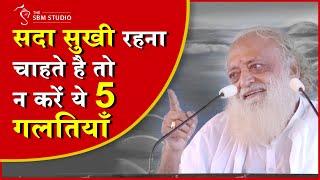 इन 5 गलतियों से बचकर ही आप रह सकते है सदा सुखी | FULL HD | Sant Shri Asharamji Bapu