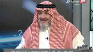 فيديو برنامج الملعب يوم الخميس الجزء الثاني ضيف الحلقة الأمير خالد بن طلال  12-03-2015
