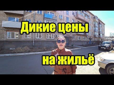 Космические цены на квартиры г. Большой Камень Приморский край
