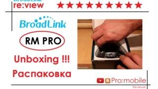 Broadlink RM Pro Unboxing (распаковка). Умный дом. Часть 2