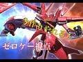 【エクバ2】今作のアルケーはまだやれる!!!【EXVS2】【ゼロケー視点】