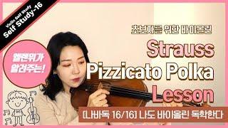 [나바독16/16] 슈트라우스 '피치카토 폴카' lesson + music sheet / 나도 바이올린 독학한다.