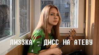 Download лиззка — дисс на атеву (ukulele cover) Mp3 and Videos