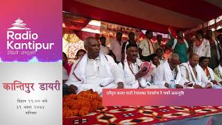 Kantipur Diary 11:00am - 15 July 2017