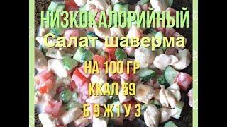 Рецепт низкокалорийного салата Шаверма/Шаурма