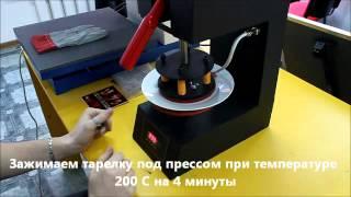 видео Печать на тарелках