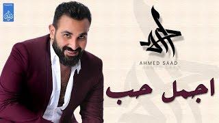 أحمد سعد اجمل حب