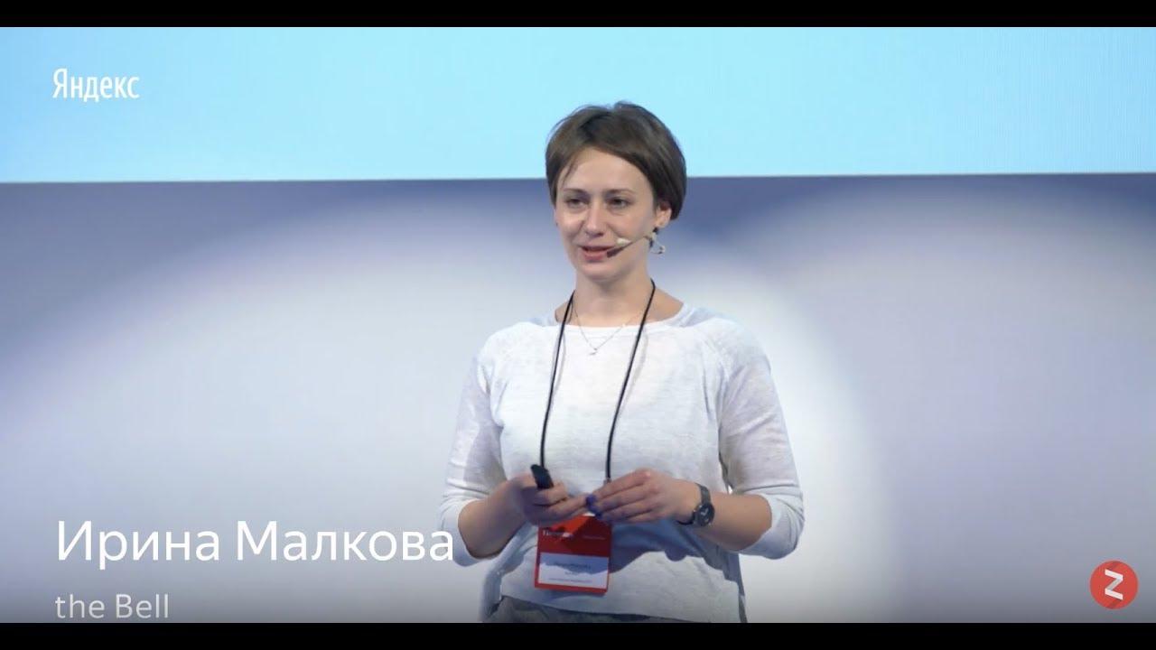 Ирина Малкова, The Bell: Медиа в рассылке