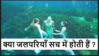 क्या जलपरियाँ सच में होती हैं ? - Mystery of Mermaids in Hindi - Are Mermaids Real in Hindi ?