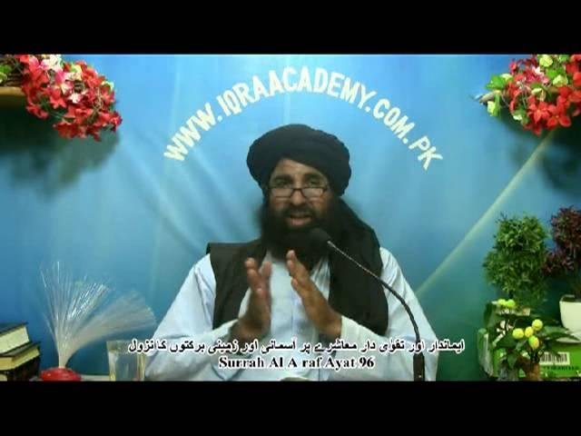 Emandar Aur Taqwadar Muaashray per Aasmani Aur Zameeni Barkato ka Nuzool  Surrah Al A raf Ayat 96