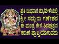 YouTube Turbo ಪ್ರತಿ ಬುಧವಾರ ಶುಭವೇಳೆಯಲ್ಲಿ ಶ್ರೀ ಸದ್ಗುರು ಗಣೇಶನ ಈ ಮಂತ್ರ ಕೇಳಿ ಶಿವಪುತ್ರನ ಕರುಣೆ ಪ್ರಾಪ್ತಿಯಾಗುವದು