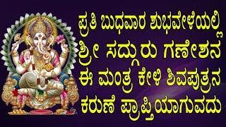 ಪ್ರತಿ ಬುಧವಾರ ಶುಭವೇಳೆಯಲ್ಲಿ ಶ್ರೀ ಸದ್ಗುರು ಗಣೇಶನ ಈ ಮಂತ್ರ ಕೇಳಿ ಶಿವಪುತ್ರನ ಕರುಣೆ ಪ್ರಾಪ್ತಿಯಾಗುವದು