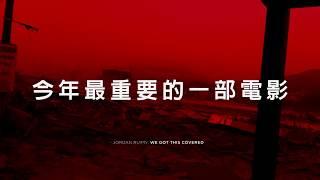 【不願面對的真相2】30秒精彩預告:地球篇-9月22日 刻不容緩