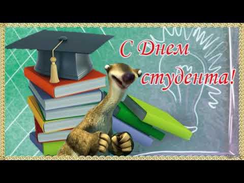 🎓 Поздравление с Днем Студента.  Видео-открытка