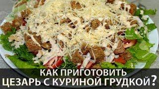 """Салат """"Цезарь"""" с куриной грудкой, соевым соусом и орегано"""
