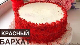 Торт Красный бархат Қазақша рецепт Қызыл мақпал торты