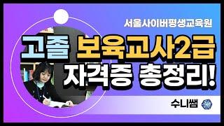 [서사평_수니쌤] 고졸 보육교사 2급 자격증 총정리! …