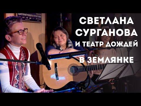 Светлана Сурганова И Театр Дождей - В Землянке