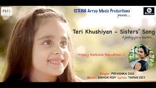 Teri Khushiyan - Sisters' Song | Star: Kenishaa | Supranshu | Priyanka Das | Tapan Dey | Ashok Roy