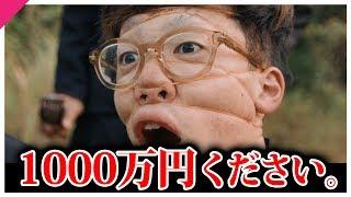 【ギリギリ】一千万円もらえなかった動画。
