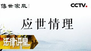 《法律讲堂(文史版)》 20190521 传世家风·应世情理| CCTV社会与法