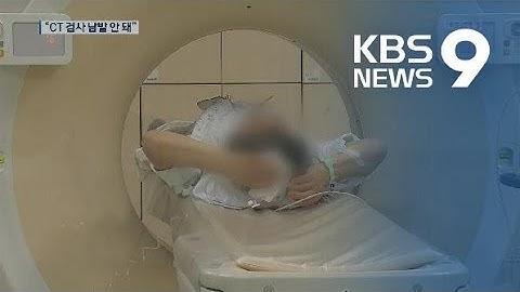 """""""방사선 노출, 몸에 쌓인다"""" CT 검사는 양날의 칼 / KBS뉴스(News)"""