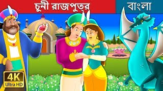 Bengali চুনী রাজপুত্র | Ruby Prens Hikayesi | Çizgi film Bangla | Bengali Masallar