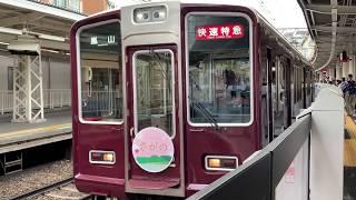 阪急臨時快速特急嵐山行き8312F 案内放送と到着から発車まで 十三駅