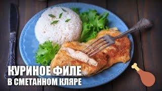 Куриное филе в сметанном кляре — видео рецепт