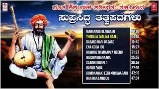 Shishunala Shariff Songs | Tatva padagalu | C Ashwath | Kannada Songs | Folk Songs SHARIFF SONGS
