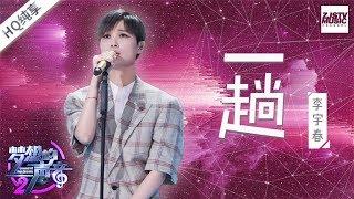 [ 纯享版 ] 李宇春《一趟》《梦想的声音2》EP.12 20180119 /浙江卫视官方HD/
