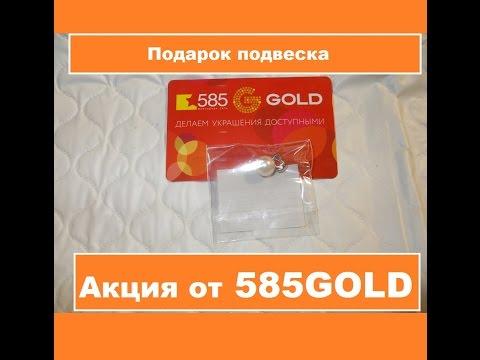 585 GOLD АКЦИЯ!!! Подвеска в подарок