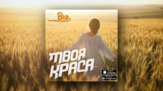 Скачать Dabro Ft Муканова Твоя краса песня