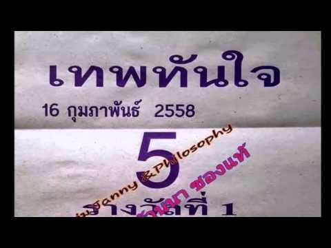 มาแล้ว!! เลขเด็ดงวดนี้ หวยซองเทพทันใจ 16/02/58