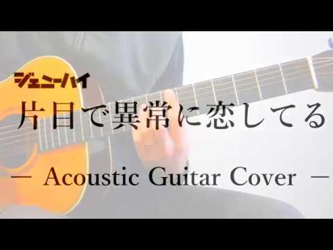 【上級者向きコード付】ジェニーハイ/片目で異常に恋してる 【ギター】【弾いてみた】