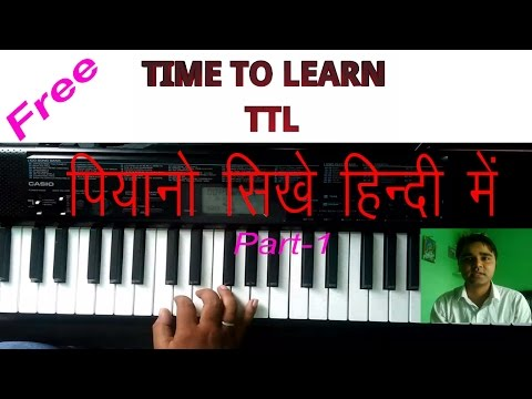 Learn Piano For Beginners In Hindi #1 | English Subtitles : Teach Yourself Piano