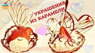 УКРАШЕНИЯ ИЗ КАРАМЕЛИ для десертов.