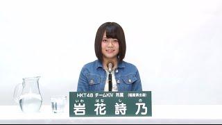 AKB48 45thシングル 選抜総選挙 アピールコメント HKT48 チームKIV所属 ...