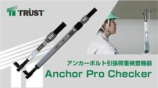アンカーボルト引張荷重検査機器Anchor Pro Checker