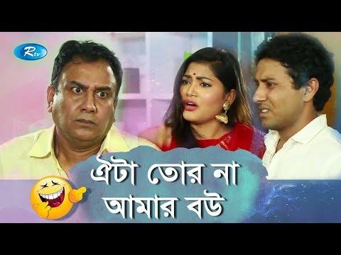 Oita Tor Bou Na Amar Bou   ঐটা তোর না আমার বউ   Mistake Drama Funny Scene   Zahid Hasan,Trisha