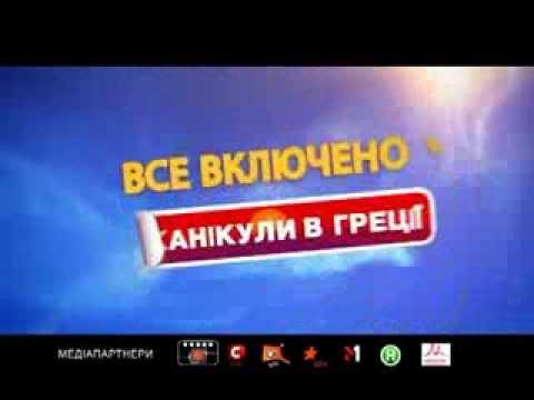 Все включено. Канікули в Греції. Український ТБ-ролик (2013) HD