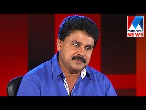 Dileep in NereChowe | Old episode  | Manorama News
