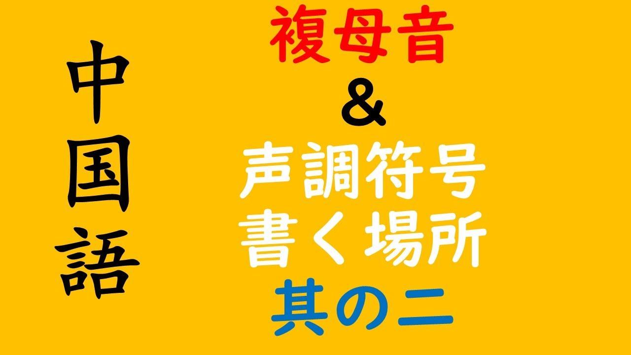 11 中国語 発音 11 複母音と声調符号を書く場所 補足 - YouTube