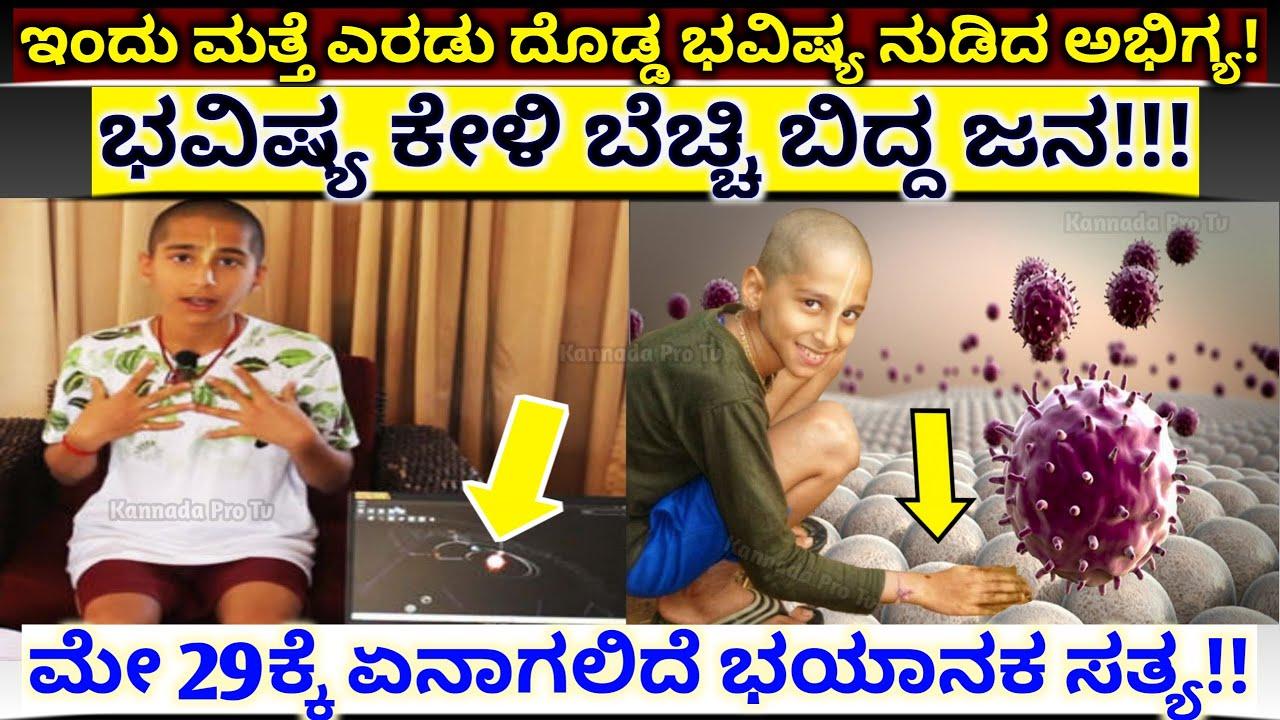 Download ಕೊರೊನ ಬಗ್ಗೆ ಅಭಿಗ್ಯ ಭವಿಷ್ಯ ಕೇಳಿ ಕಕ್ಕಾಬಿಕ್ಕಿಯಾದ ಜನ ! Abhigya Anand | Karnataka Kannada Pro Tv