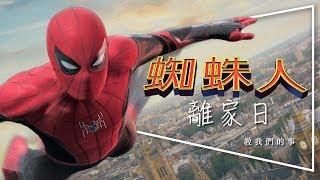 🕸️影評🕸️蜘蛛人離家日:沒有鋼鐵人的世界|終局之戰真正結局|深度解析|劇透|