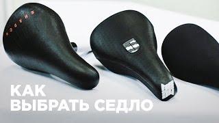 Как выбрать велосипедное седло(В этом выпуске Антон Степанов рассказывает на что обратить внимание при выборе седла для мтб и бмх. *** Спор..., 2014-07-23T15:15:28.000Z)
