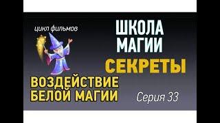 Секреты белой магии. Воздействие на людей. Школа магии урок 33